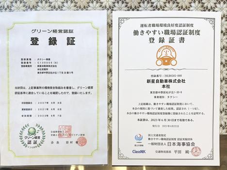 働きやすい職場認証制度に合格しました。また、グリーン経営認証を更新しました。