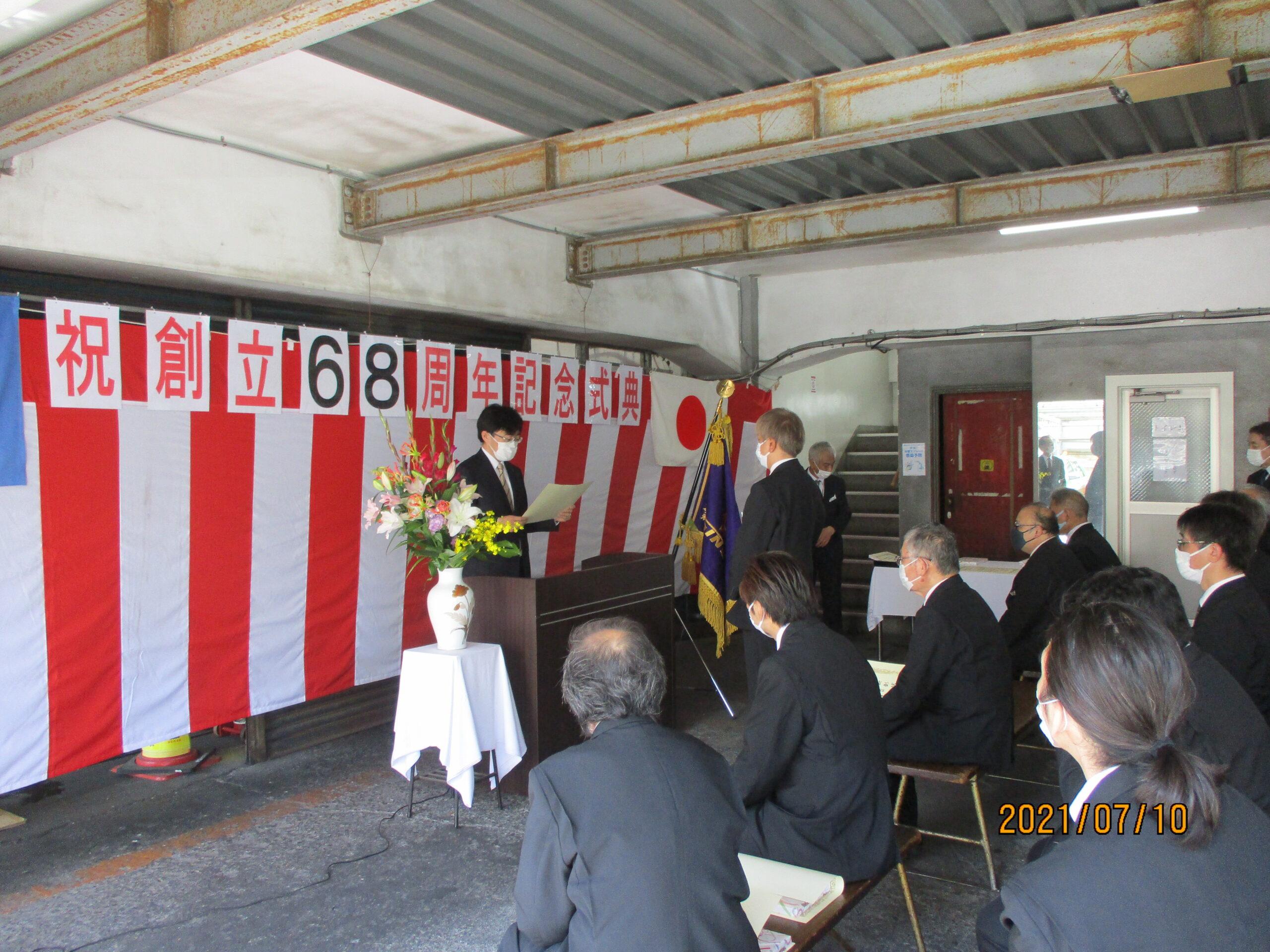 7月10日に、創立68周年の記念式典を行いました。